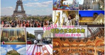 【巴黎景點推薦】新手法國巴黎自由行Top20旅遊景點&含省錢票券交通指南