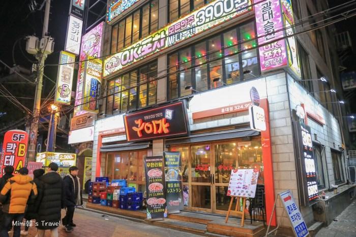 【首爾弘大烤肉】貴家구이가韓式烤肉:24小時營業便宜大碗,弘大停車場街歐爸推薦