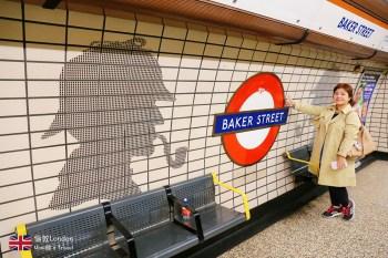 【倫敦景點】福爾摩斯博物館(票價&交通):貝克街221號B,必買紀念品&車站拍點推薦