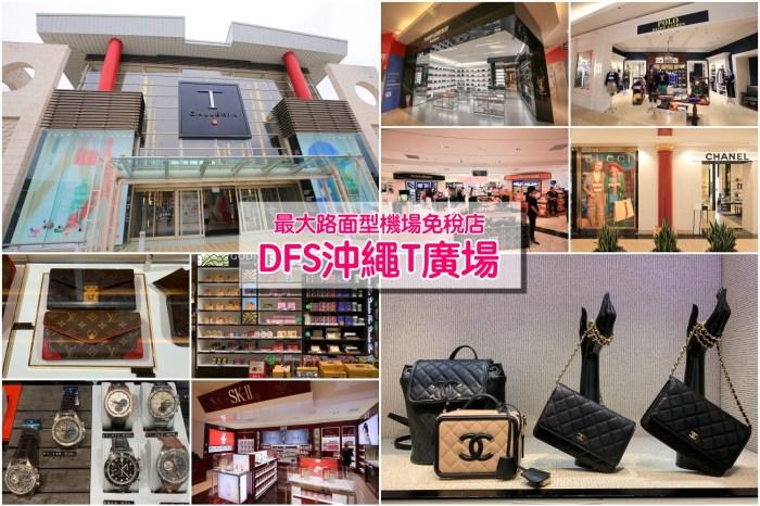 【沖繩必買】沖繩DFS免稅店(交通指南):130個國際精品品牌,日本最大路面機場免稅店