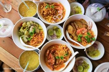 【清邁美食】泰北咖哩麵Kao Soy Nimman:尼曼超人氣排隊餐廳,超多口味咖哩麵推薦