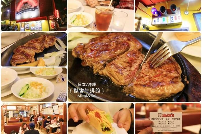 【沖繩美食】傑克牛排館:排隊到凌晨,沖繩在地60年美式牛排館,傑克!太神奇了~