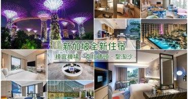 【新加坡住宿推薦】新加坡新飯店2020筆記:樟宜機場、牛車水、小印度區、聖淘沙