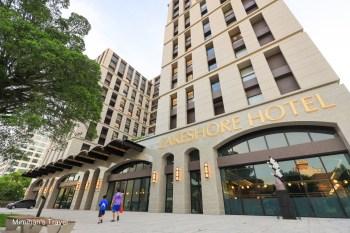 【台南新飯店】煙波大飯店台南館:客房設施紀錄,超精華旅遊地點,早餐厲害可期待