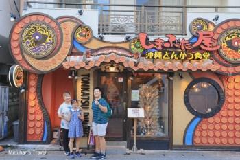 【沖繩那霸美食】島豚屋(久茂地店):國際通好吃阿古豬炸豬排&涮涮鍋!滿滿沖繩風~