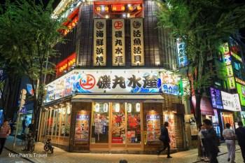 【東京美食】磯丸水產(附菜單價位):新宿淺草上野池袋通通有,超夯24H海鮮居酒屋!