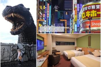 【東京住宿】新宿格拉斯麗哥吉拉飯店:入住歌舞伎町最鬧區,怪獸主題房型超吸睛!