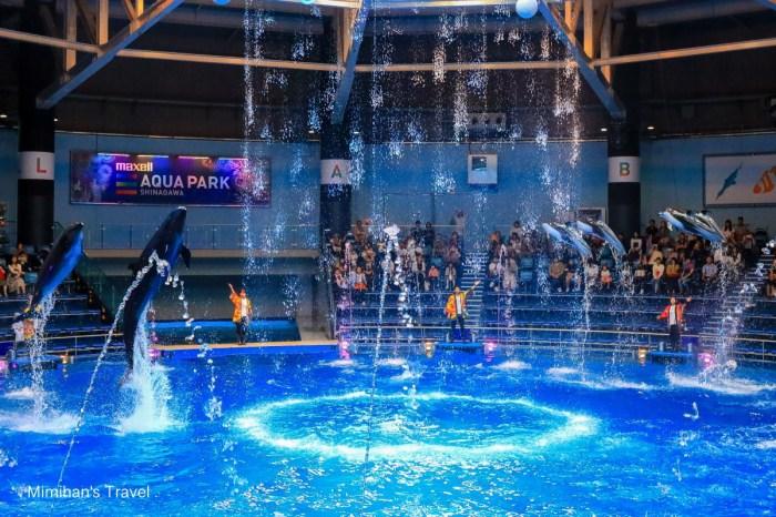 【東京】MaxellAqua Park 品川水族館:超夢幻聲光海洋世界,門票&表演時間彙整