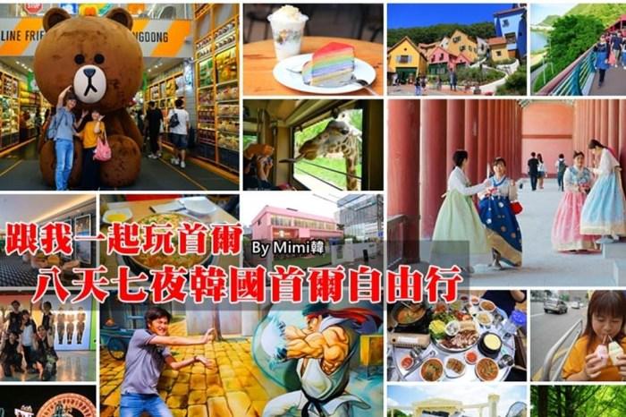 【首爾自由行】韓國自由行首爾旅遊攻略:人氣景點美食推薦、住宿機票預算一篇搞定