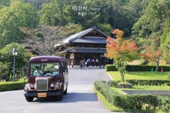 【名古屋】犬山明治村博物館(附交通&票價):帝國飯店蒸汽火車,回到明治時代玩樂去