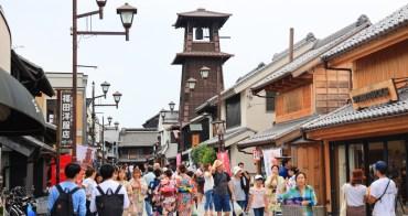 【川越這樣玩】川越一日遊全攻略:東京出發交通&川越老街冰川神社好玩景點美食推薦