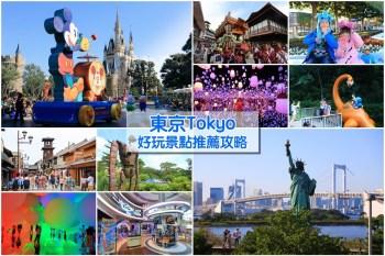 【東京景點推薦】2020東京自由行超過50個好玩旅遊地圖&景點門票熱門行程攻略