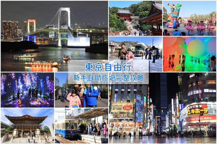 【東京自由行】2021超強攻略!東京景點旅遊行程怎規劃?東京交通拆解&精省預算重點