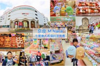 【奈良必買】M!Nara:奈良大型複合式購物廣場,生活雜貨童裝用品超好買,購物重點&免費接駁巴士全記錄