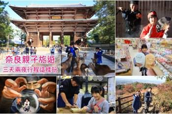 【奈良親子旅遊】奈良自駕親子景點行程推薦,自由行三天玩好玩滿不無聊!