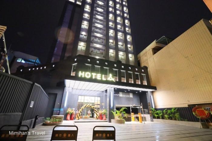 【台南住宿】Hotel A 聖禾大飯店:新開幕台南飯店!鄰保安路國華街,交通地點大優勢