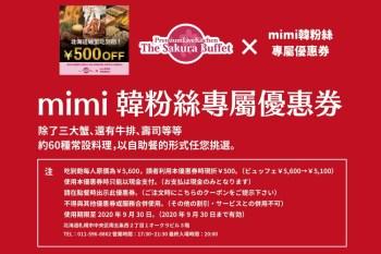 【札幌美食】和膳櫻家本店螃蟹吃到飽:最新500円優惠券!北海道Sakura Buffet