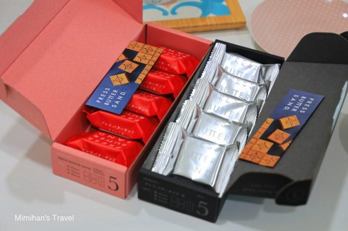 【東京必買】超夯人氣伴手禮「PRESS BUTTER SAND」經典焦糖奶油&限定口味推薦