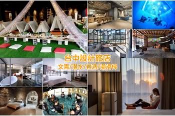 【台中住宿】2021精選9間台中設計感飯店&青年旅館推薦,超創意文青風格住宿