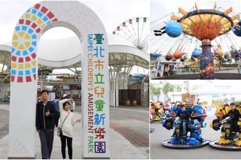 【台北】兒童新樂園:門票一日券怎麼買?捷運交通、好玩重點設施&美食玩樂全攻略