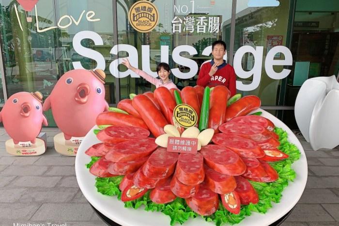 【台南景點】黑橋牌香腸博物館:參觀重點&必買黑橋牌肉乾肉鬆,台南60年傳奇好味道