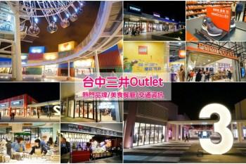【台中】三井Outlet台中港:必吃美食餐廳、交通資訊&熱門品牌購物心得