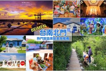 【北門景點】台南北門一日遊這樣玩:六個北門好玩旅遊景點&人氣在地美食推薦