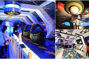 【台北親子】台北天文館(附交通&門票):參觀重點&熱門互動設施,飛向宇宙浩瀚無垠