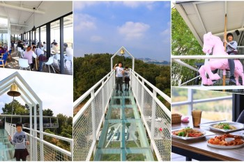 【台南玉井】魔法森林景觀餐廳:山林隱藏小秘境,純白玻璃天空步道敲響幸福鐘!
