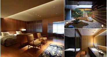 【京都住宿】The Hiramatsu 京都飯店:2020新開幕,京町家輕奢超質感酒店推薦