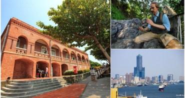 【高雄景點】打狗英國領事館 & 古典玫瑰園:走進古蹟喝個下午茶欣賞高雄港美景
