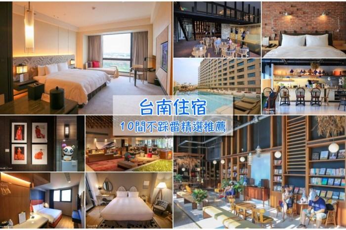 照著訂準沒錯!台南飯店推薦Top10:台南中西區&安平住宿旅館新飯店,訂這裡不踩雷