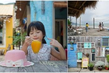 【屏東景點】好樂杯冰:擁有無敵海景,往墾丁一定要順遊的海邊小店,點杯冰沙,快來南洋小島度假吧!