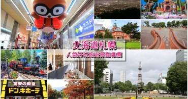 【札幌景點推薦】北海道自由行札幌熱門景點好玩精選!美拍/親子/購物/看風景怎樣都行