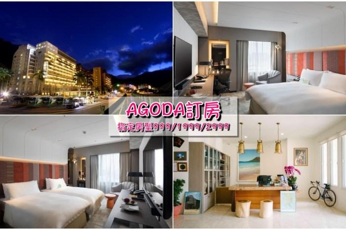 【AGODA訂房優惠】2020端午檔期:北中南指定飯店房型999/1,999/2,999元超便宜