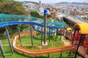 【沖繩親子景點】海軍壕公園:超長山坡溜滑梯公園!坡度平緩親子沖繩旅遊好去處~