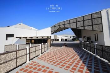 【台南景點】台江國家公園遊客中心(台江學園):台南IG打卡新熱點,超好拍水上高腳屋
