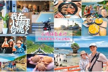 小琉球怎麼玩?小琉球三天兩夜行程規劃好玩景點&必吃美食,潛水看海龜超忘憂