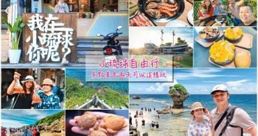小琉球怎麼玩?小琉球好玩景點&必吃美食,小琉球三天行程規劃,潛水看海龜玩樂趣
