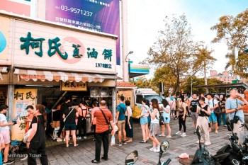 宜蘭礁溪美食|柯氏蔥油餅&吳記花生捲冰淇淋:排就對了!礁溪兩攤人氣老店一次滿足
