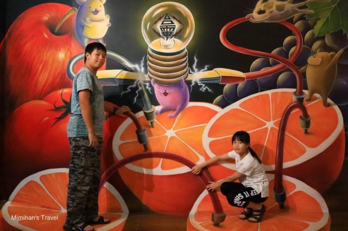 墾丁親子景點|台電南部展示館:旋轉溜滑梯和好玩互動遊戲,親子旅遊&雨天備案推薦