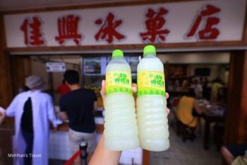 花蓮 佳興冰果室:排隊也要喝的佳興檸檬汁,細節是成敗關鍵!附宅配建議&最新菜單