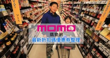 【momo購物網】優惠折價券序號2020省錢攻略,免費客服/退換貨/運費/快速到貨彙整