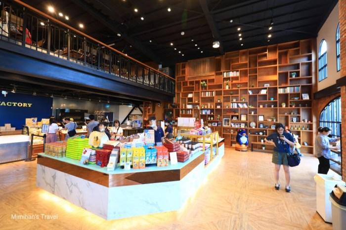 起司控必來!超品起司烘焙工坊:美拍書牆/起司塔/舒芙蕾,宜蘭礁溪觀光工廠雨天景點
