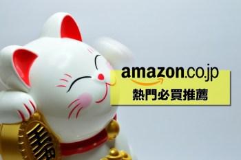 【日本亞馬遜】推薦日本Amazon jp必買直送台灣人氣好物,在家上網買爆等收貨!