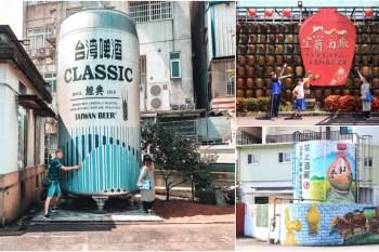 宜蘭景點|宜蘭酒廠(甲子蘭酒文物館):必拍巨大啤酒罐,台灣百年老酒廠玩拍趣
