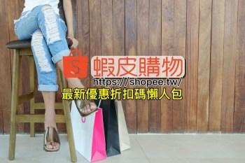 【蝦皮折扣碼】9月最新蝦皮優惠折價券,蝦皮運費/退貨/客服/直購物懶人包