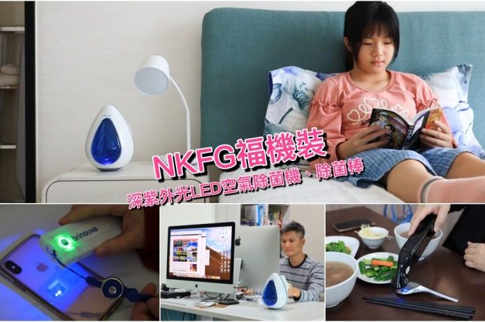 潔淨好物|台塑集團福機裝UV LED空氣除菌機&除菌棒:滅菌99.9%!給你乾淨居家生活