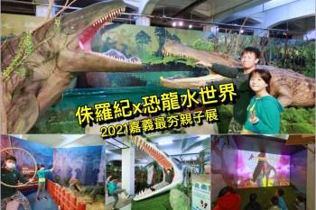 【嘉義親子展覽】侏羅紀X恐龍水世界嘉義站:搭乘獨木舟找化石、厚頭龍PK賽、親子同樂一起擊退翼龍來襲吧!