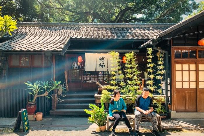 【雲林斗六景點】雲中街生活聚落:凹凸咖啡/拾柿優格/啊拇啊拇/紙農書院,一秒到日本